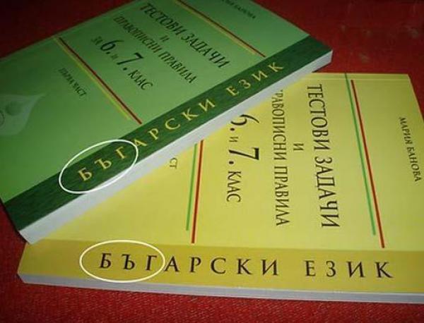 бъгарски език