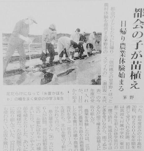 影山優佳 高校 サッカー 彼氏 筑波