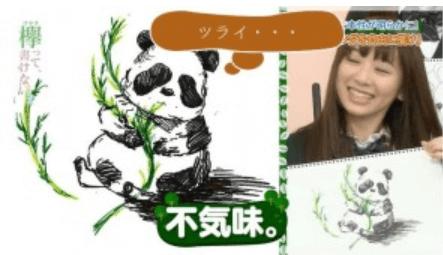 佐藤詩織 大学 目 超特急 脚 彼氏
