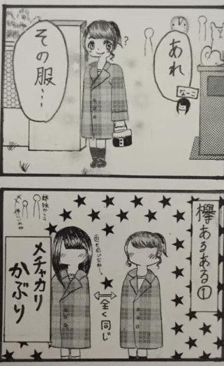 長沢菜々香 彼氏 大学 高校 漫画