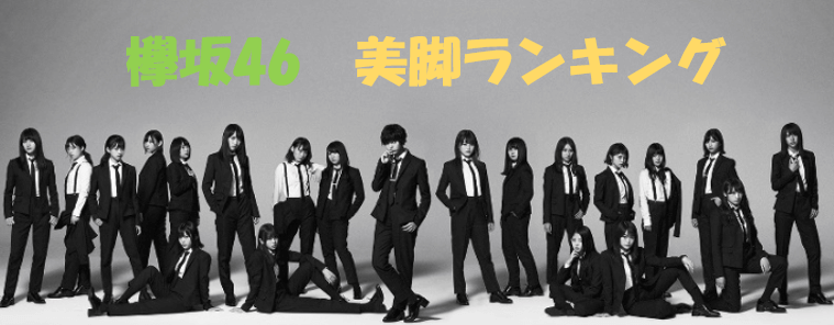 欅坂46-けやき坂46-美脚-ランキング-脚-足