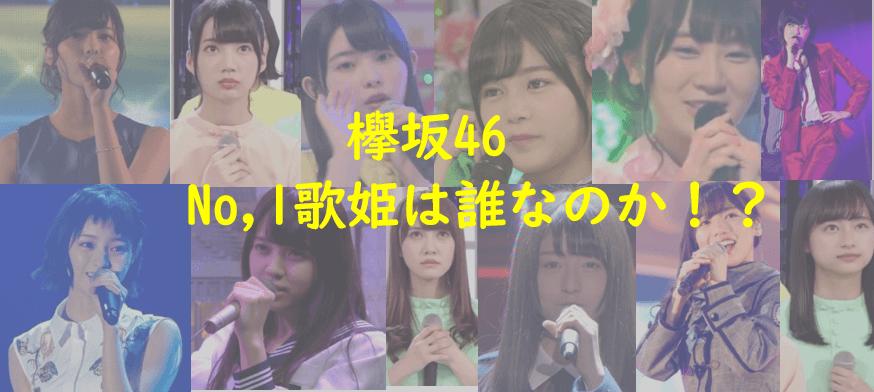 欅坂46-けやき坂46-歌うま-歌唱力-音痴-ランキング