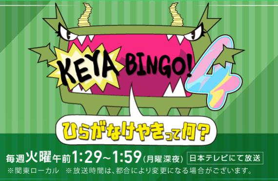 KEYABINGO 1 2 3 4 欅坂46 けやき坂46 無料 動画