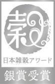 Bタイプ銀賞