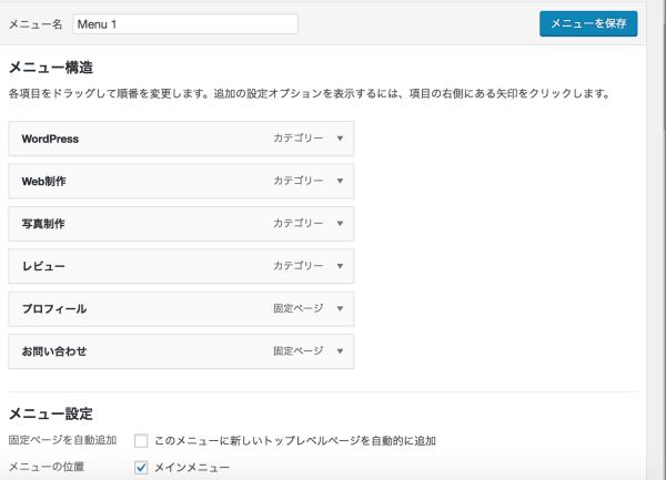 WordPress管理画面メニュー設定