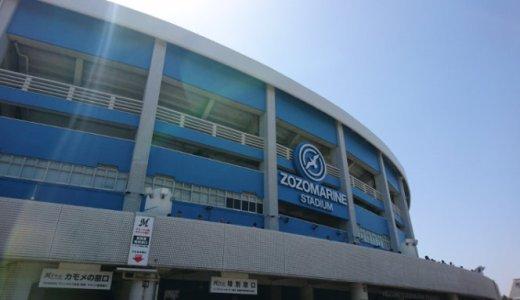 ZOZOマリンスタジアムでマリーンズファンの底辺に遭遇の巻