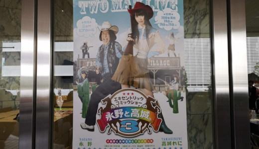 「エキセントリックコミックショー 永野と高城。3 TWO MAN LIVE」を鑑賞してきましたの巻