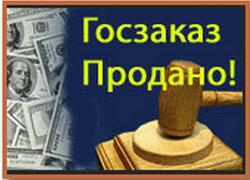 Законопроект о Федеральной Контрактной Системе