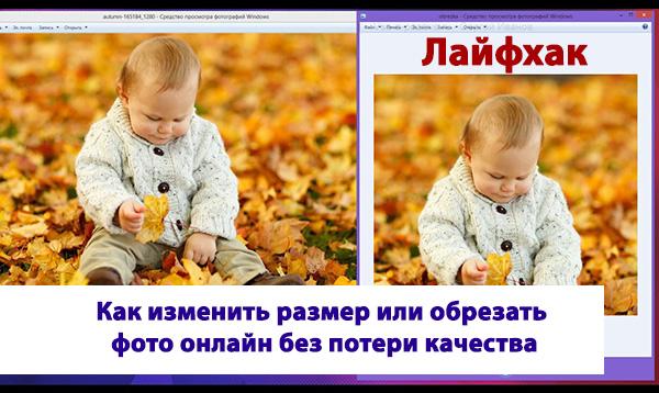 Как изменить размер или обрезать фото онлайн без потери ...