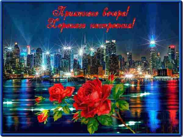 Добрый вечер красивые картинки