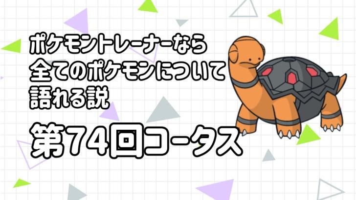 盾 コータス 剣 ポケモン