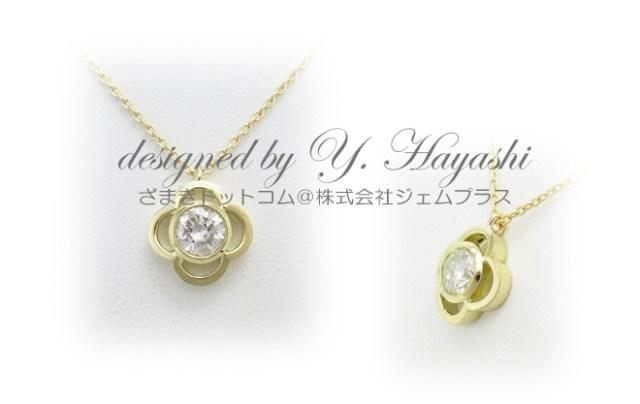 ダイヤモンドをプチネックレスへリフォーム。当店オリジナル・フラワータイプのペンダント空枠