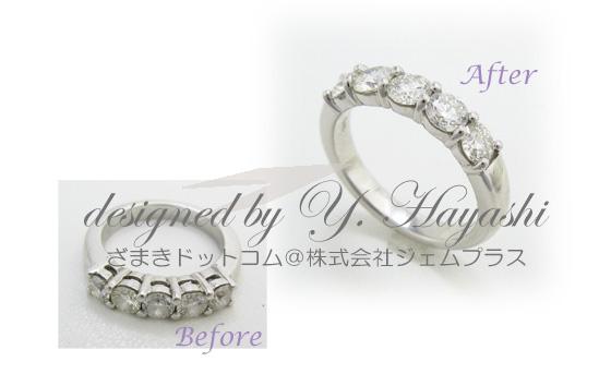 ダイヤモンドを5ピース使用した一文字のリングへリフォーム