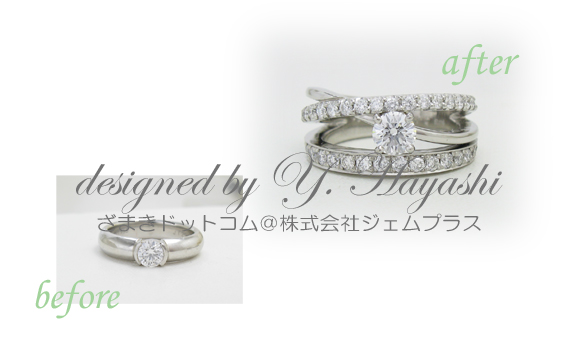 指輪を3本重ねたようなデザインのダイヤモンドリングへリフォーム