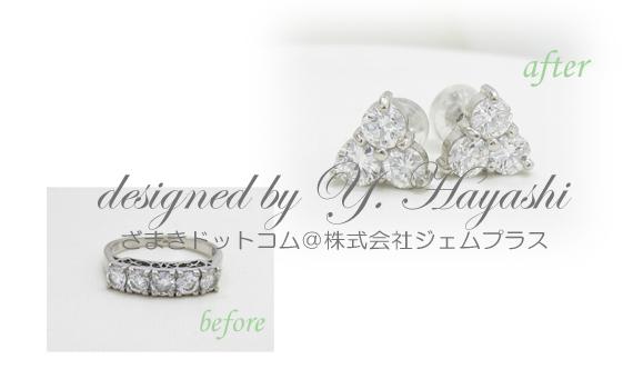 ダイヤモンドの指輪からスタッドピアスへリフォーム