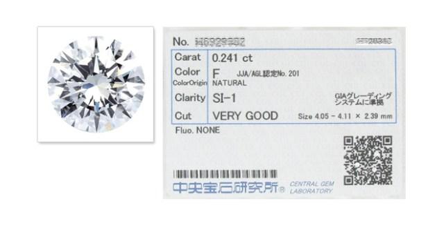 ダイヤモンド0.241ctブリリアントカット、ルース販売