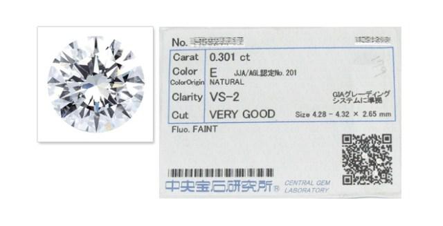 ダイヤモンド0.301ctブリリアントカット、ルース販売
