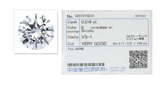 ダイヤモンド0.516ctブリリアントカット、ルース販売