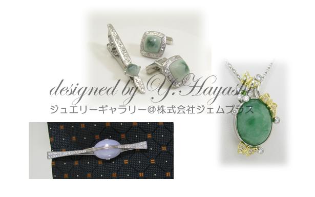 糸魚川の翡翠を使ってオーダーメイド制作したジュエリー