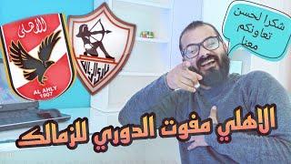 شاهد رد محمد سامي - الزمالك يقترب من الدوري بمساعده الاهلي