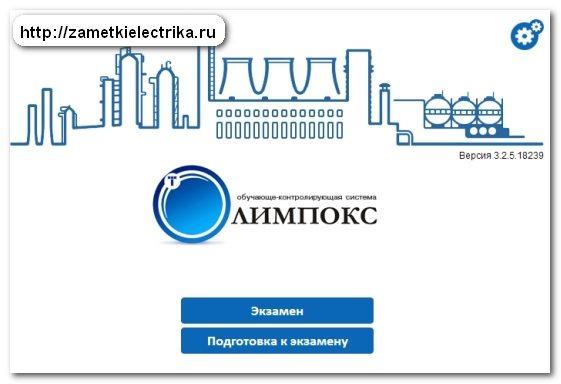 Электробезопасность 4 Группа Допуска Вопросы И Ответы Экзамен