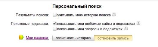 Персональный поиск - новый алгоритм Яндекс Калининград