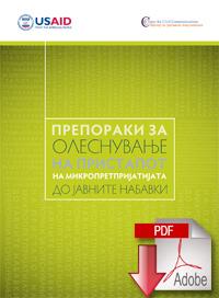 preporaki-za-mikropretprijatija-web