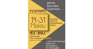 EGGRAFES5-18