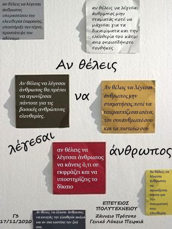 poster - οι μαθητές γράφουν