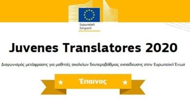 Έπαινος Juvenes Translatores 2020