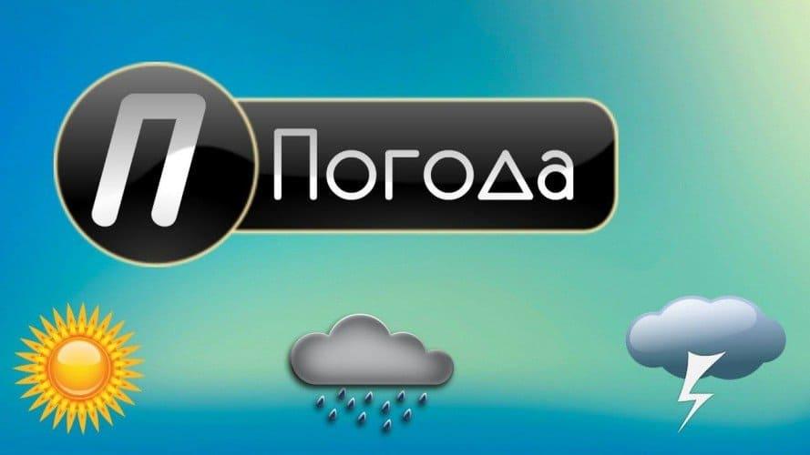 Синоптики прогнозируют по Одессе дожди и грозы   Правда за Одессу   Правда за Одессу