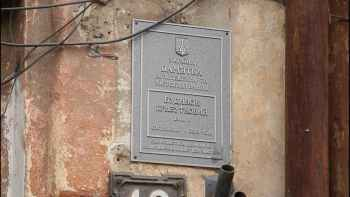 пантелеймоновская табличка
