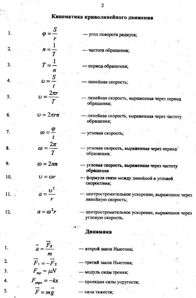 Статика формулы решение задач информатика решение задач робот