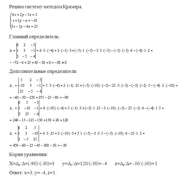 Решение систем линейных уравнений методом крамера задачи решение задач по статистике с рентабельностью
