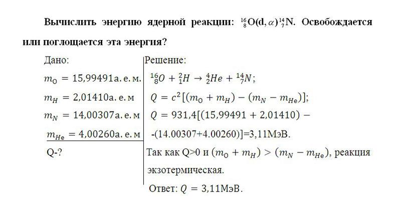 Примеры решения задач по ядерным реакциям задачи b12 решение