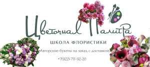 Цветочная Палитра - школа флористики