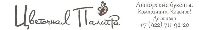 Цветочная Палитра