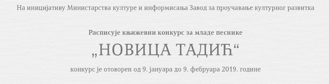 tadic_2_2