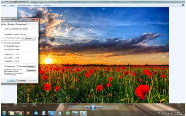 Как уменьшить размер файла jpg — 3 способа