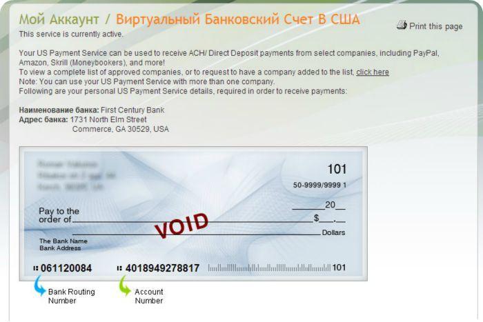 виртуальный банковский счет