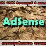 zarabotok-adsense