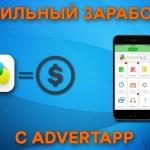 заработок на adverapp