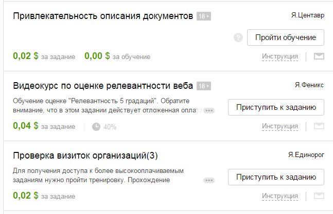 Яндекс заработок на сайте