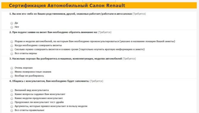 сертификация на сайте