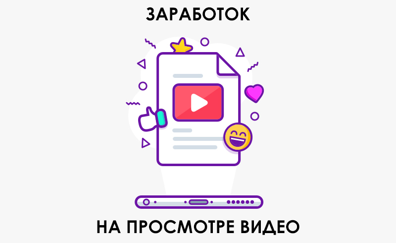 zarabotok-na-prosmotre-video