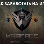как заработать на warface