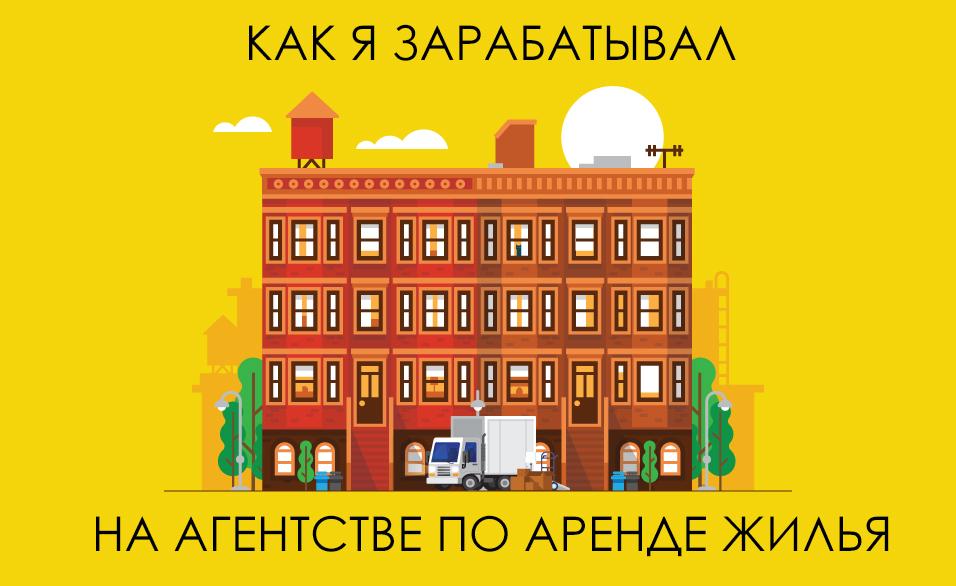 агенство по сдаче жилья
