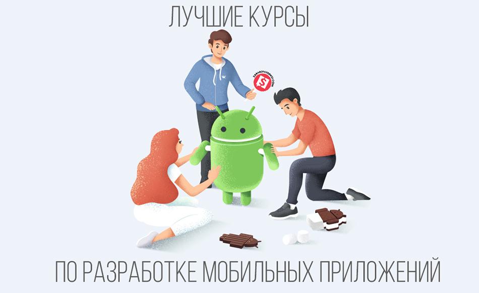 лучшие курсы по мобильной разработке