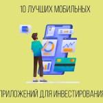 10-лучших-приложений-для-инвестирования