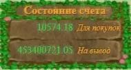Состояние счета в Golden Mines